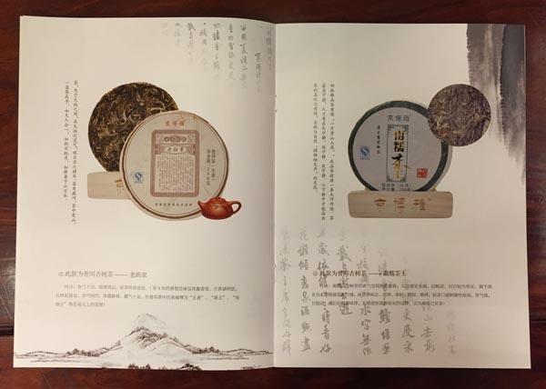 北京京博雅商贸有限公司进口日本佐佐木水晶茶