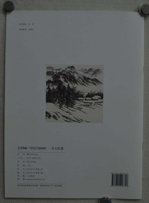 雪景山水画家吴大恺雪景山水画册展示
