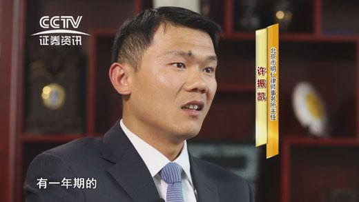许振凯-律界开拓创新领航者
