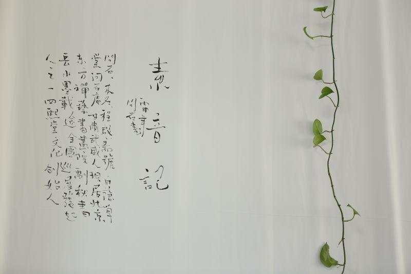 """【四熙堂展览】""""素音记""""-问石禅意书法展第二季在京举办"""