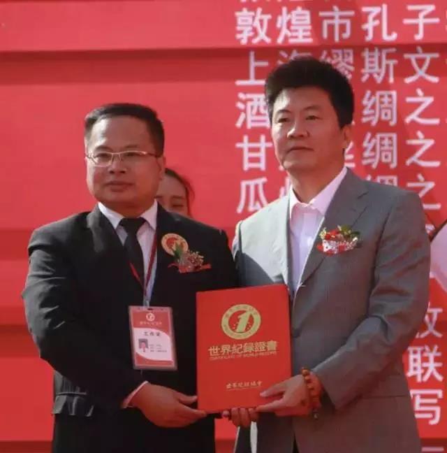中华文化促进会佛教文化艺术委员会大美敦煌坛城艺术展创造世界纪录