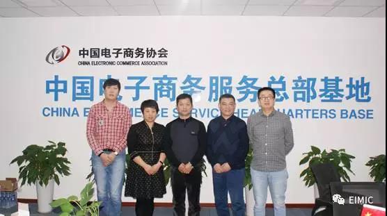 中国电子商务协会与中国贸促会丝绸之路国际合作工作委员会签订战略合作协议