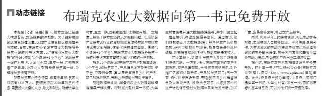 农民日报智慧农业专版首刊:布瑞克农业大数据助力三农