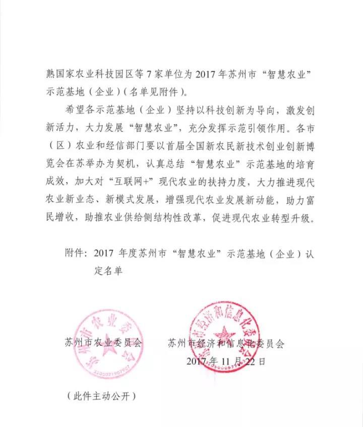 """农牧人被认定为2017年度苏州市""""智慧农业""""示范企业"""