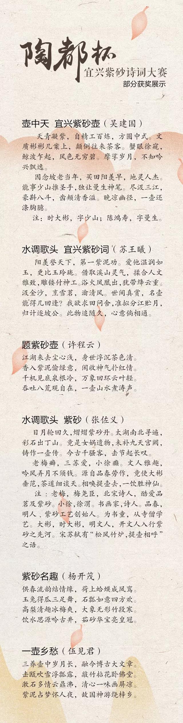 """诗咏陶都  词润紫玉——""""陶都杯""""宜兴紫砂诗词大赛揭晓"""