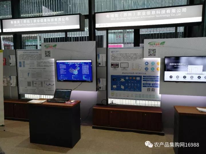 直击第四届世界互联网大会 布瑞克执行总裁黄桂恒发表《基于大数据+和产业互联网的县域智慧农业生态圈》演讲