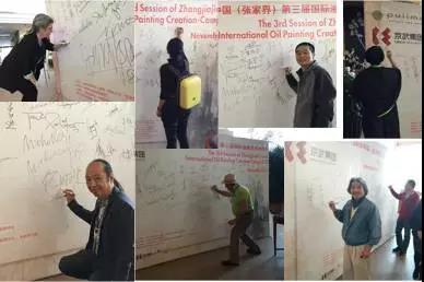 记录|2016第三届中国(张家界)国际油画创作营