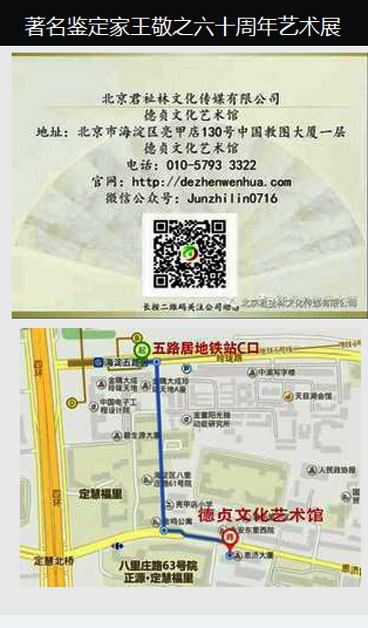 《涵斋漫话》-(第一集)王敬之六十年艺术展