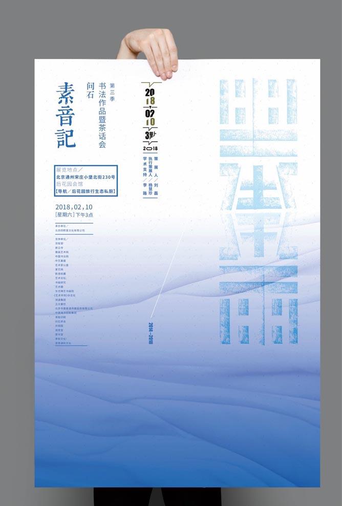 【四熙堂展讯】问石:素音记第三季-归来