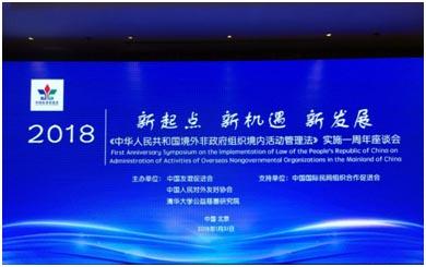 世界瑰宝艺术协会受邀参加:《中华人民共和国境外非政府组织境内活动管理法》实施一周年座谈会