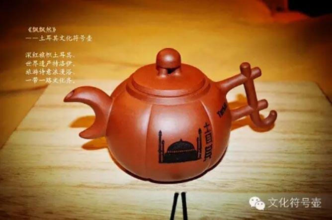 陈家稳,用外交文化符号壶说世界