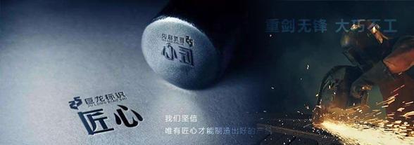 远东巨龙标识:北京标识设计届全案执行的一条巨龙